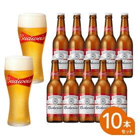 【送料無料】【瓶ビール】バドワイザー 355ml瓶 ビール 10本+専用グラス2個付きセット【のし無料】