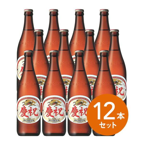 【10%OFF! 6/21まで!!】【父の日遅れてゴメンね】【送料無料】【瓶ビール】キリン ラガービール 慶祝ラベル 中瓶12本セット