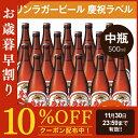 【お歳暮】【瓶ビール】【送料無料】キリン ラガービール 慶祝ラベル 瓶ビール 中瓶 500ml×20本(1ケース)【お取…