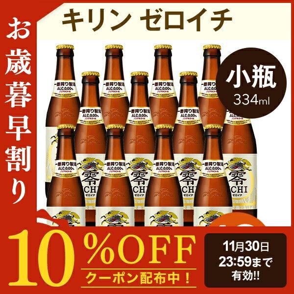 【お歳暮】【瓶ビール】【送料無料】キリン ゼロイチ 小瓶ノンアルコールビール12本セット【楽ギフ_のし宛書】【楽ギフ_のし】【楽ギフ_のし宛書】【楽ギフ_メッセ入力】