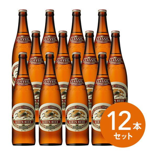 【お中元】【送料無料】【瓶ビール】キリン クラシックラガー ビール 633ml大瓶 瓶ビール 12本ギフトセット 【送料無料】(同梱不可)