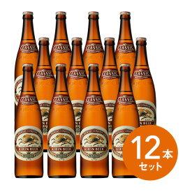 【ギフト】【送料無料】【瓶ビール】キリン クラシックラガー ビール 633ml大瓶 瓶ビール 12本ギフトセット 【送料無料】(同梱不可)