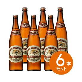 【ギフト】【送料無料】【瓶ビール】キリン クラシックラガービール 633ml大瓶 瓶ビール 6本ギフトセット【送料無料】(同梱不可)