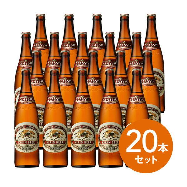 【お中元】【送料無料】【瓶ビール】【ケース発送のためラッピング不可】キリン クラシックラガー 中瓶20本セット
