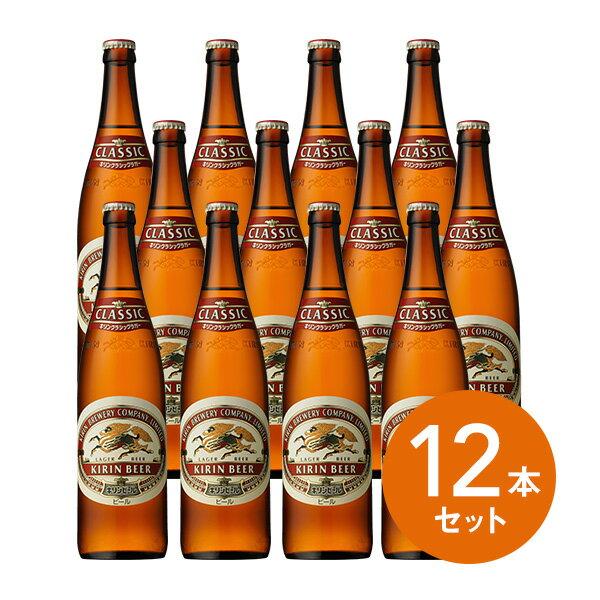 【お中元】【送料無料】【瓶ビール】キリン クラシックラガー 小瓶12本セット