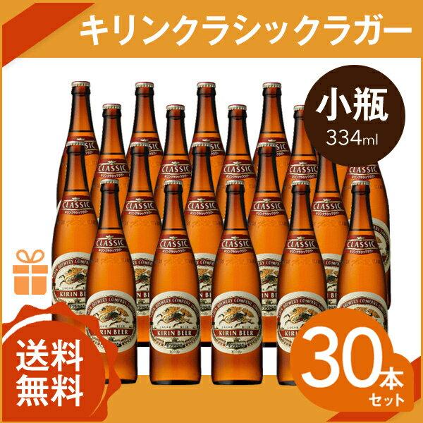 【お中元】【送料無料】【瓶ビール】【ケース発送のためラッピング不可】キリン クラシックラガー 小瓶30本セット