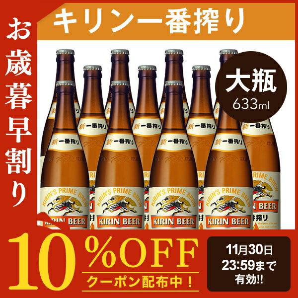 【お歳暮】【瓶ビール】【送料無料】キリン 一番搾りビール 633ml大瓶 瓶ビール 12本ギフトセット KISB12(同梱不可)【楽ギフ_のし】【楽ギフ_のし宛書】【楽ギフ_包装】【楽ギフ_メッセ入力】