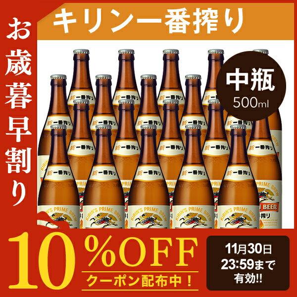 【お歳暮】【瓶ビール】【送料無料】【ケース発送のためラッピング不可】キリン 一番搾り 中瓶ビール20本セット【楽ギフ_のし宛書】 【楽ギフ_のし】