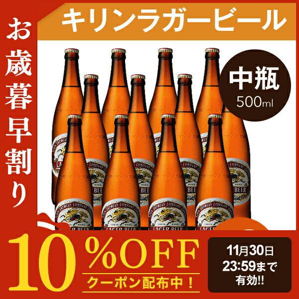 【お歳暮】【瓶ビール】【送料無料】キリン ラガービール 中瓶12本セット【楽ギフ_のし宛書】 【楽ギフ_のし】【楽ギフ_のし宛書】【楽ギフ_メッセ入力】