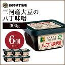 まるや八丁味噌 三河産大豆の八丁味噌 300g×6個セット