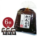 【新年 年始】野田味噌商店 マスヅカ 桝塚味噌 無為自然 豆味噌 700g ×6個セット