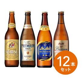 【ギフト】【送料無料】【瓶ビール】プレミアムビール 中瓶ビール12本セット(アサヒスーパードライプレミアム豊醸3本・アサヒ熟撰3本・サッポロエビス3本・サントリープレミアムモルツ3本)