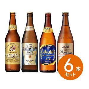 【ギフト】【送料無料】【瓶ビール】プレミアムビール 中瓶ビール6本セット(アサヒ スーパードライプレミアム豊醸2本・アサヒ 熟撰2本・サッポロ エビス1本・サントリー プレミアムモル