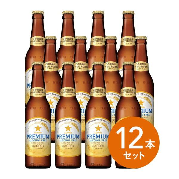 【10%OFF! 6/21まで!!】【父の日遅れてゴメンね】【送料無料】【瓶ビール】サッポロ プレミアムアルコールフリー 小瓶ノンアルコールビール12本セット