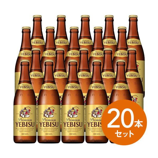 【スーパーセール期間中10%OFF】 【お中元】【送料無料】【瓶ビール】【ケース発送のためラッピング不可】サッポロ エビス 中瓶20本セット
