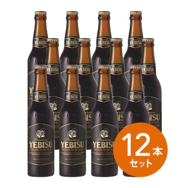 【お中元】【送料無料】【瓶ビール】サッポロ エビスブラック 小瓶ビール12本セット