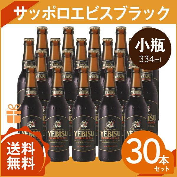 【お中元】【送料無料】【瓶ビール】【ケース発送のためラッピング不可】サッポロ エビスブラック 小瓶30本セット