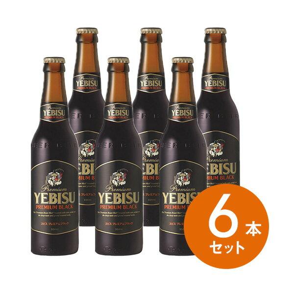 【お中元】【送料無料】【瓶ビール】サッポロ エビスブラック 小瓶ビール6本セット