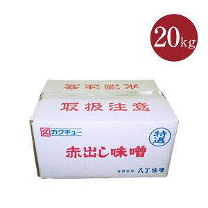 【カクキュー】赤出し味噌 特選 ダン箱20kg【送料無料】(一部同梱不可)
