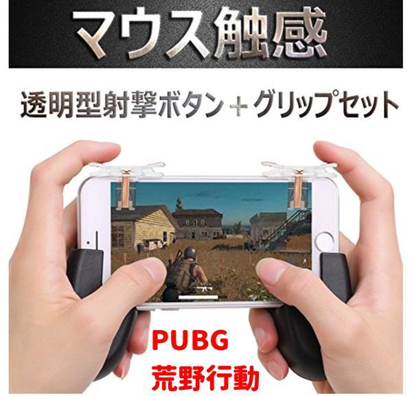 【送料無料】荒野行動 コントローラー 最新pubg コントローラー スマホ 2018年 最新版の押しボタン式射撃 iPhone/Android 各種ゲーム対応可能(2種類セット) (最新グリップデザイン) おまけ付き♪