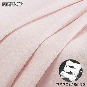 布 生地 ダブルガーゼ 花柄 ピンク 手作りキット 水玉模様 二重ガーゼ コットン 綿 幅約156cm 長さ1m ゴム付き 手作り 手芸 DIY 大人用 子ども用 裁縫材料 手芸 ハンドメイド 1mガーゼ+10mゴム