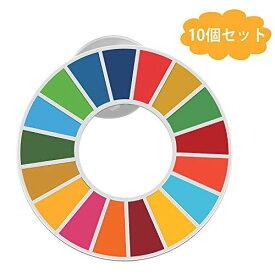 SDGs ピンバッジ バッチ バッジ 国連バッジ バッチ ピンバッジ 最新仕様 国連本部限定販売 琺瑯工芸 (10個) (10個セット)琺瑯工芸