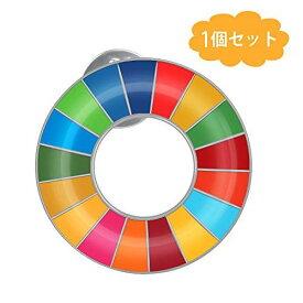 SDGs ピンバッジ バッチ バッジ 国連バッジ バッチ ピンバッジ 最新仕様 国連本部限定販売 丸み仕上げ(1個) (1個セット)丸み仕上げ