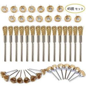 Smilerain 45個 ワイヤーブラシ ステンレス鋼真鍮ブラシ 研磨ブラシ研磨ホイール 研削 ロータリーツール ワイヤーブラシ サビ取り ボウル型、T型、ペン型 3種類形状 工業用 ブラシ ドリル ブラ