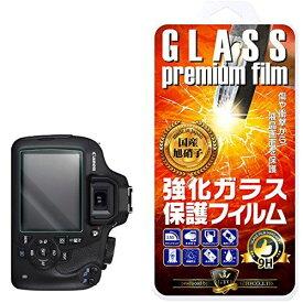 【GTO】Canon EOS Kiss X90/X80/X70用 KLP-CEOSKISSX90 強化ガラス 国産旭ガラス採用 強化ガラス液晶保護フィルム ガラスフィルム 耐指紋 撥油性 表面硬度 9H 0.33mmのガラスを採用 2.5D ラウンドエッジ加工 液晶ガラスフィルム