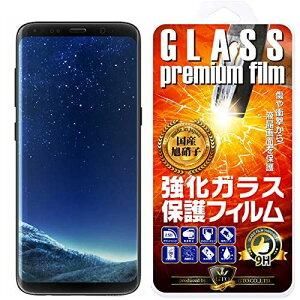 【GTO】【3D全面保護全透明】Samsung Galaxy S8 ギャラクシー S8 docomo SC-02J / au SCV36 専用 強化ガラス 国産旭ガラス採用 強化ガラス液晶保護フィルム ガラスフィルム 耐指紋 撥油性 表面硬度 9H 0.2mm