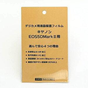 日本製 デジタルカメラ 液晶保護フィルム キヤノン EOS 5D MarkII用 反射防止 防汚 高硬度 透過率95%以上