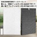 シャープ FZ-A40SF 集じん脱臭一体型フィルター fz-a40sf 使い捨てプレフィルター(6枚...