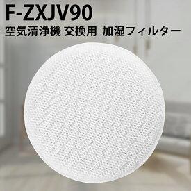 パナソニック F-ZXJV90 加湿フィルター 加湿空気清浄機 交換用 フィルター f-zxjv90 (互換品)