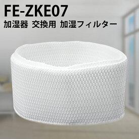 パナソニック FE-ZKE07 加湿器用 加湿フィルター fe-zke07 気化式加湿機 フィルター (互換品)