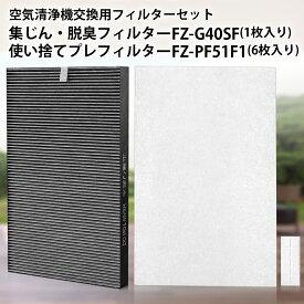 シャープ 加湿空気清浄機 集じん 脱臭 フィルター FZ-G40SF 使い捨てプレフィルター(6枚入) FZ-PF51F1 シャープ空気清浄機 KC-G40-W KI-HS40-W KI-JS40-W KI-LD50-W KI-LS40-W 交換用フィルターセット「互換品」