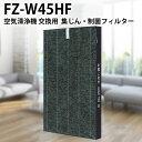 シャープ FZ-W45HF 集じんフィルター 制菌HEPAフィルター fz-w45hf 加湿空気清浄機 KC...