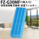 シャープ加湿空気清浄機用 FZ-G30MF 加湿フィルター fz-g30mf sharp空気清浄機 フィル...