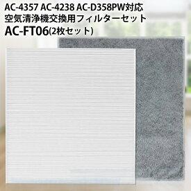 ツインバード 交換用フィルターセット AC-FT06 空気清浄機 フィルター AC-4357 AC-4238 AC-D358PW対応 HEPA集塵フィルター 脱臭フィルター ac-ft06 互換品(2枚セット)