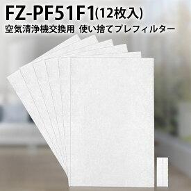 シャープ FZ-PF51F1 加湿空気清浄機用 使い捨てプレフィルター fz-pf51f1 空気清浄機プレフィルター (12枚入り/互換品)
