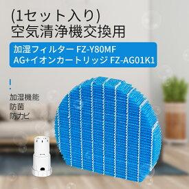 シャープ 加湿フィルター FZ-Y80MF Ag+イオンカートリッジ FZ-AG01K1 加湿空気清浄機 フィルター fz-y80mf 交換用イオンカートリッジ (互換品/1セット入り)