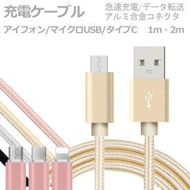 充電ケーブル iPhone micro-usb type-c アイフォン iPhone x iPhone8 iPhone7 iPhone6s アンドロイド タイプC USB 充電・転送 ケーブル