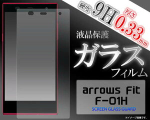 arrows Fit F-01H arrows RM02・M02用液晶保護ガラスフィルム