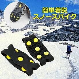 スノースパイク 簡易 滑り止め 靴 靴下 靴底 靴底 足袋 こども 雪対策 すべり止め シート ラグも 滑り止め 靴 雪道スパイク アイススパイク