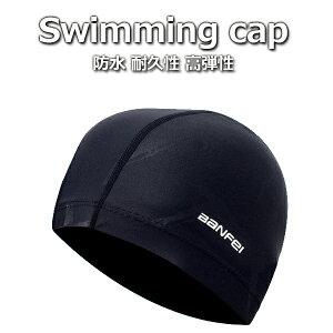 スイムキャップ 水泳 帽子 スイミングキャップ シンプル 水泳帽 水泳 男女兼 競泳 スイムウェア ウォータースポーツ 防水
