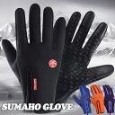 スマホ手袋 メンズ レディース スマートフォン対応 発熱 保温 手袋 防寒 あったか手袋 暖かい 着けたままスマホが…