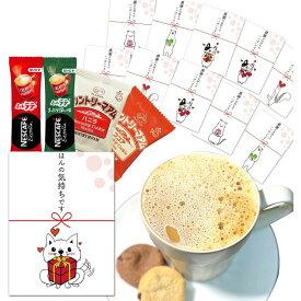 プチギフト お菓子 個包装 ほんの気持ちです コーヒー クッキー セット 送料無料