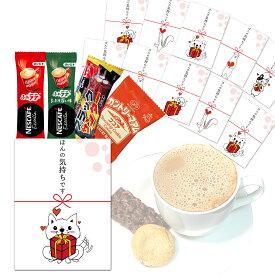 ホワイトデー お返し プチギフト ほんの気持ちです チョコ コーヒー クッキー セット 個包装済み 送料無料