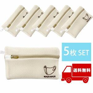 洗濯ネット マスク専用 型崩れ防止 少し大きめサイズ 5枚セット ランドリーネット ネクタイ 送料無料