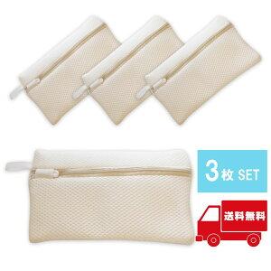 洗濯ネット マスク専用 無地 シンプル 型崩れ防止 少し大きめサイズ 3枚セット ランドリーネット ネクタイ 送料無料