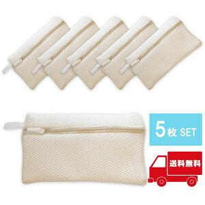 洗濯ネット マスク専用 無地 シンプル 型崩れ防止 少し大きめサイズ 5枚セット ランドリーネット ネクタイ 送料無料